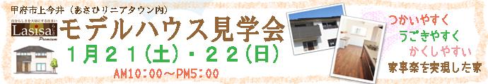 170121見学会