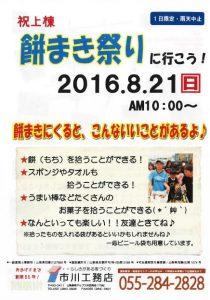 0821餅まきura