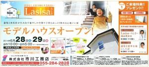 0627新聞広告