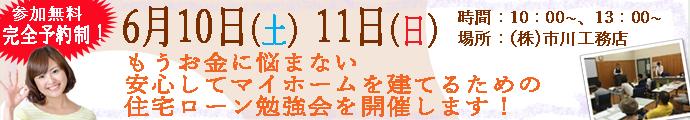170610住宅ローン勉強会