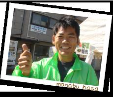 hatamanabu_0