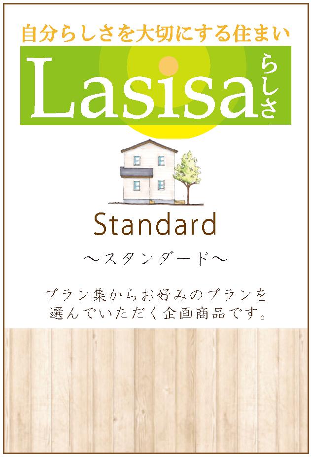 Lasisa-standard