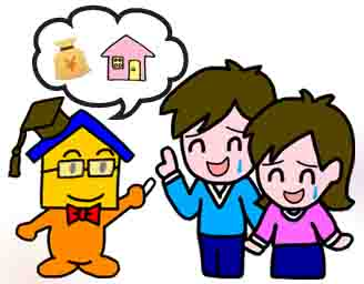 私たちは住宅ローンが組めるでしょうか?