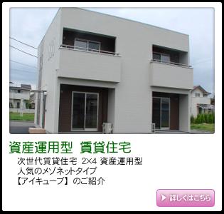資産運用型賃貸住宅