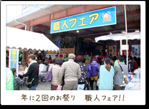 年に2回のお祭り職人フェア!!