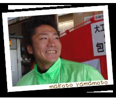 yamamotomakoto